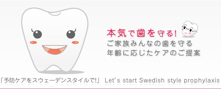 健康のための虫歯予防・歯周病@三田市・神戸市北区の予防歯科